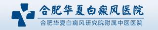 合肥华夏白癜风医院所